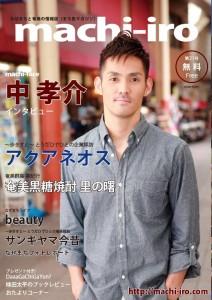 表紙画像まちいろマガジン21