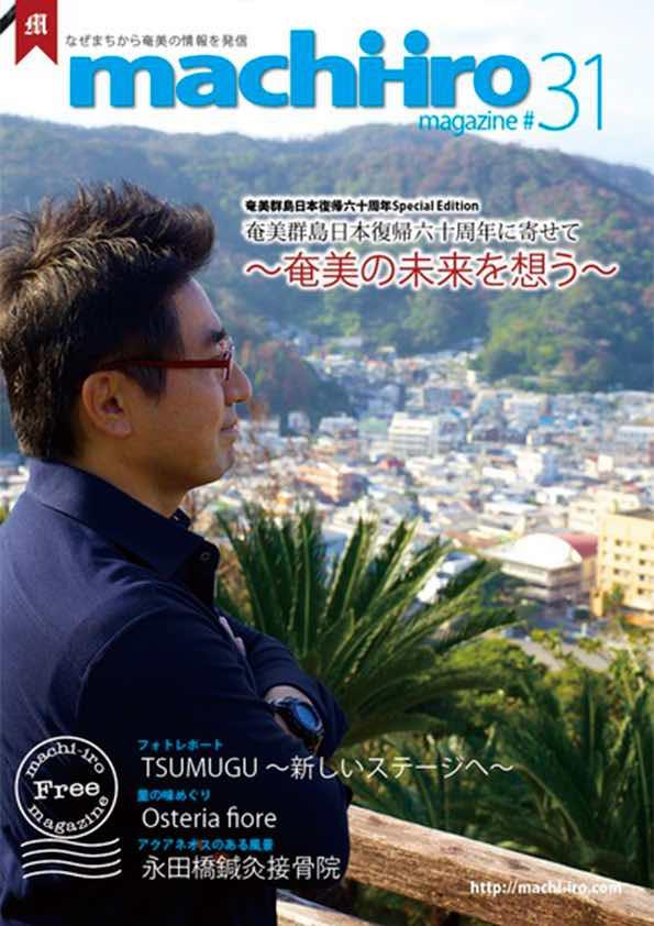 machi-iro magazine #31