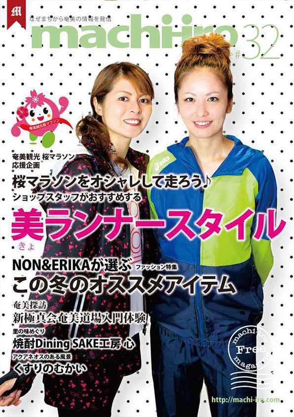 machi-iro magazine #32