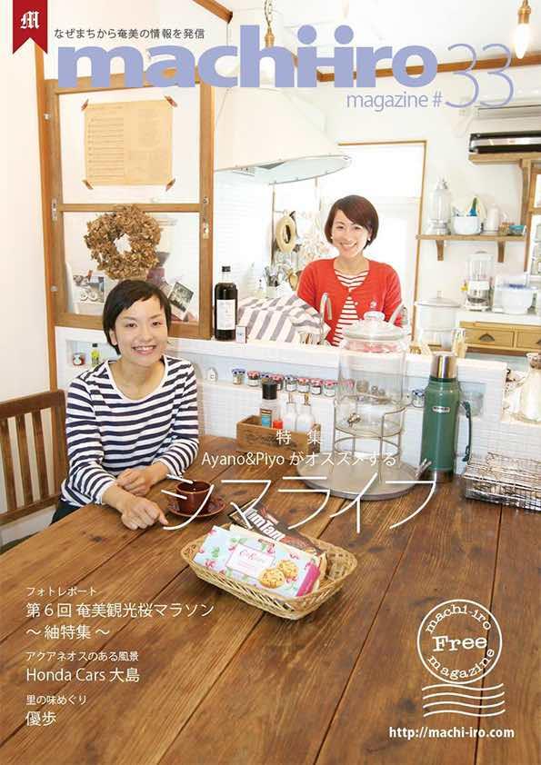 machi-iro magazine #33