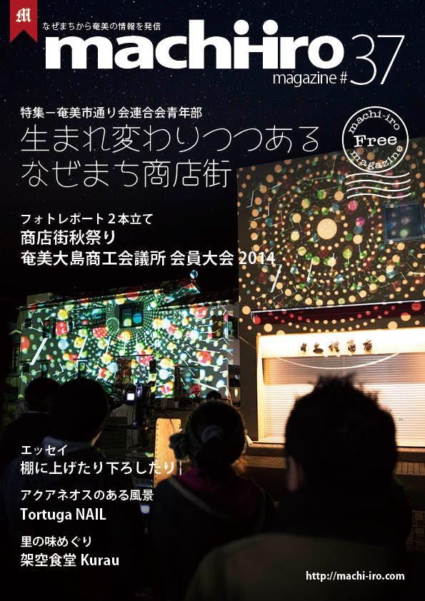 machi-iro magazine #37