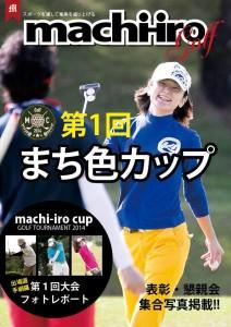 画像マチイロマガジン37号第2表紙
