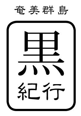 奄美群島黒紀行 ©まちいろ