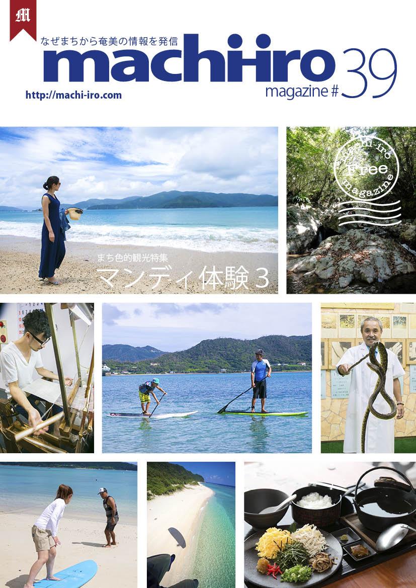 machi-iro magazine #39
