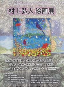 村上弘人絵画展ポスター