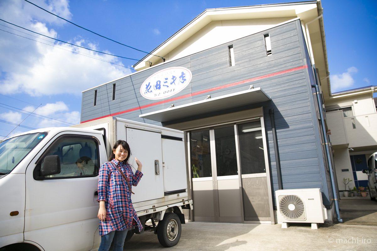 花田ミキ店 店頭写真