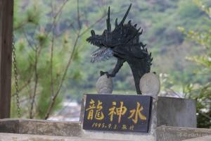 龍王神社龍神水写真