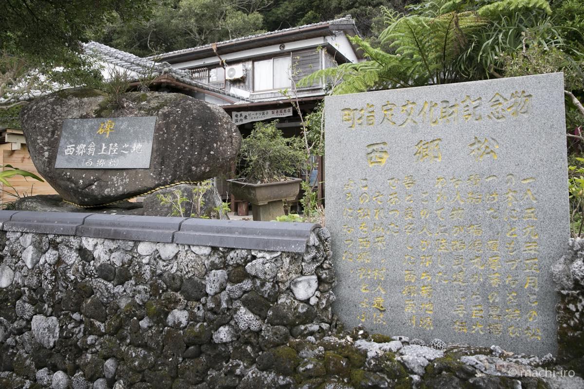 西郷翁上陸之地の碑