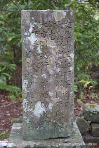墓碑右側面
