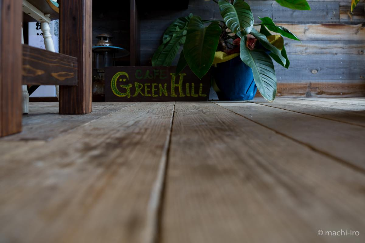 グリーンヒル インテリア写真