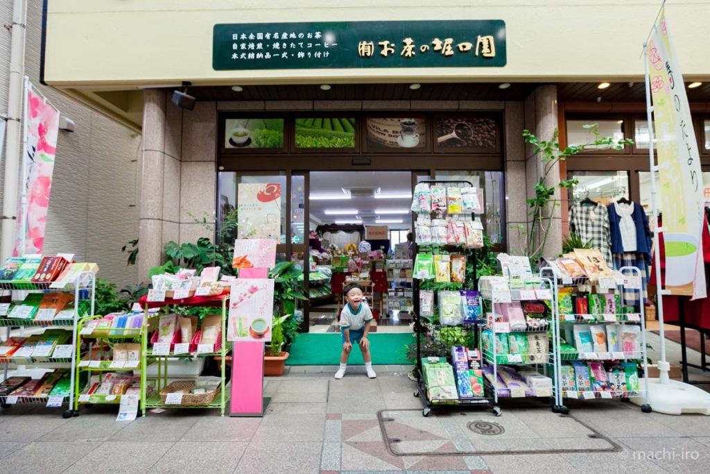 お茶の堀口園 店頭写真