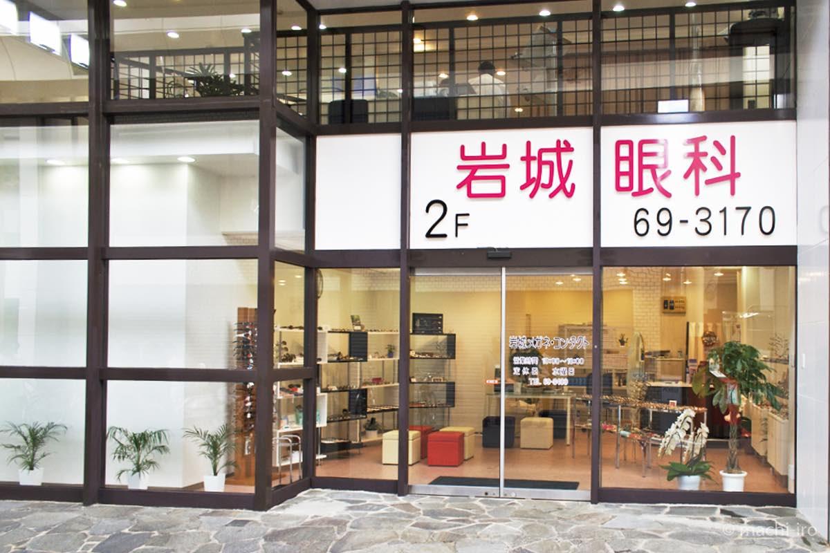 岩城メガネ・コンタクト店頭写真