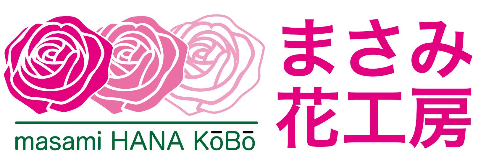 まさみ花工房ロゴ