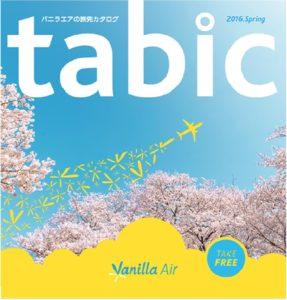 バニラエア機内誌 tabic 表紙写真