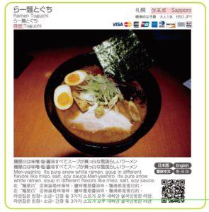 バニラエア機内誌 tabic 1/4広告写真