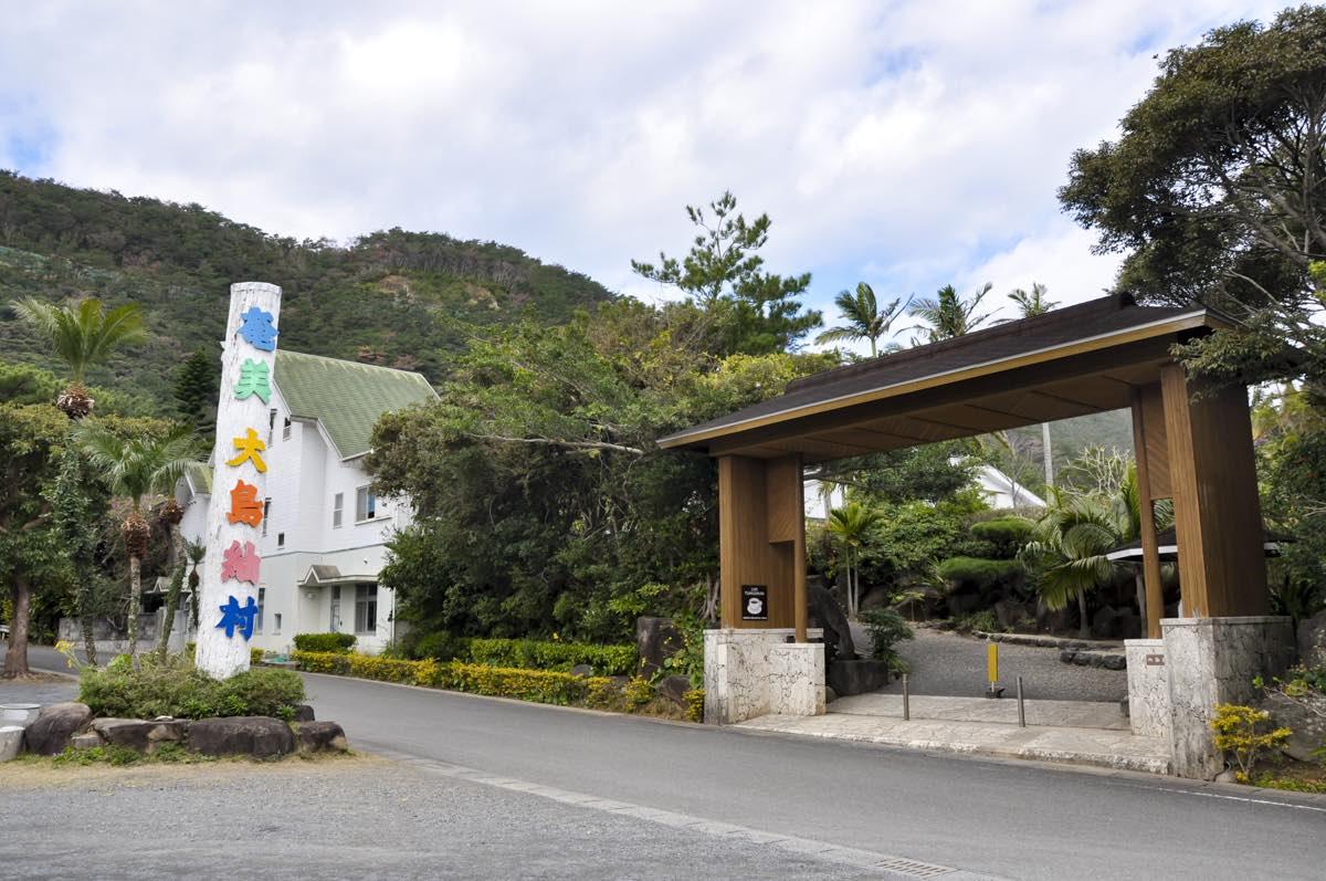 大島紬村入口写真