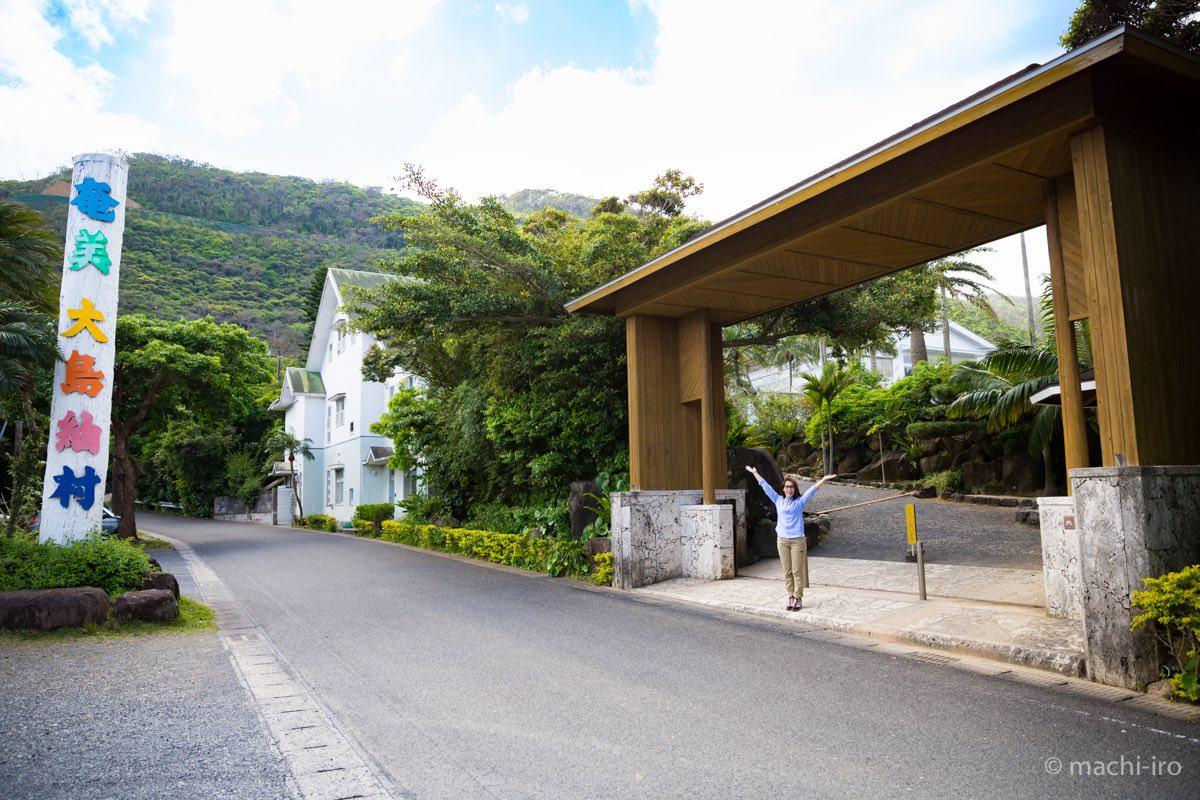 大島紬村 入り口写真