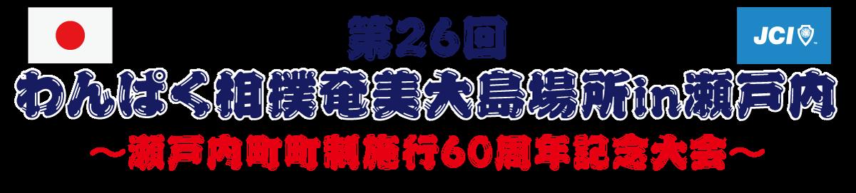第26回 わんぱく相撲 バナー画像