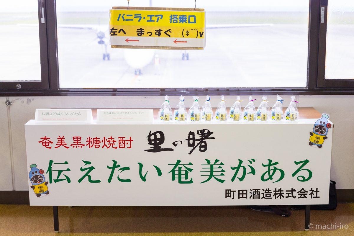 里の曙 バニラエアキャンペーン バナー