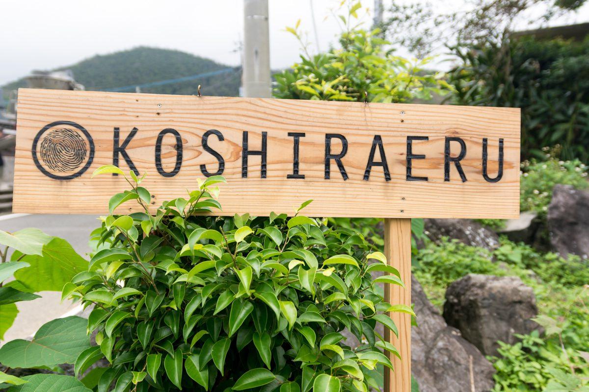 koshiraeru