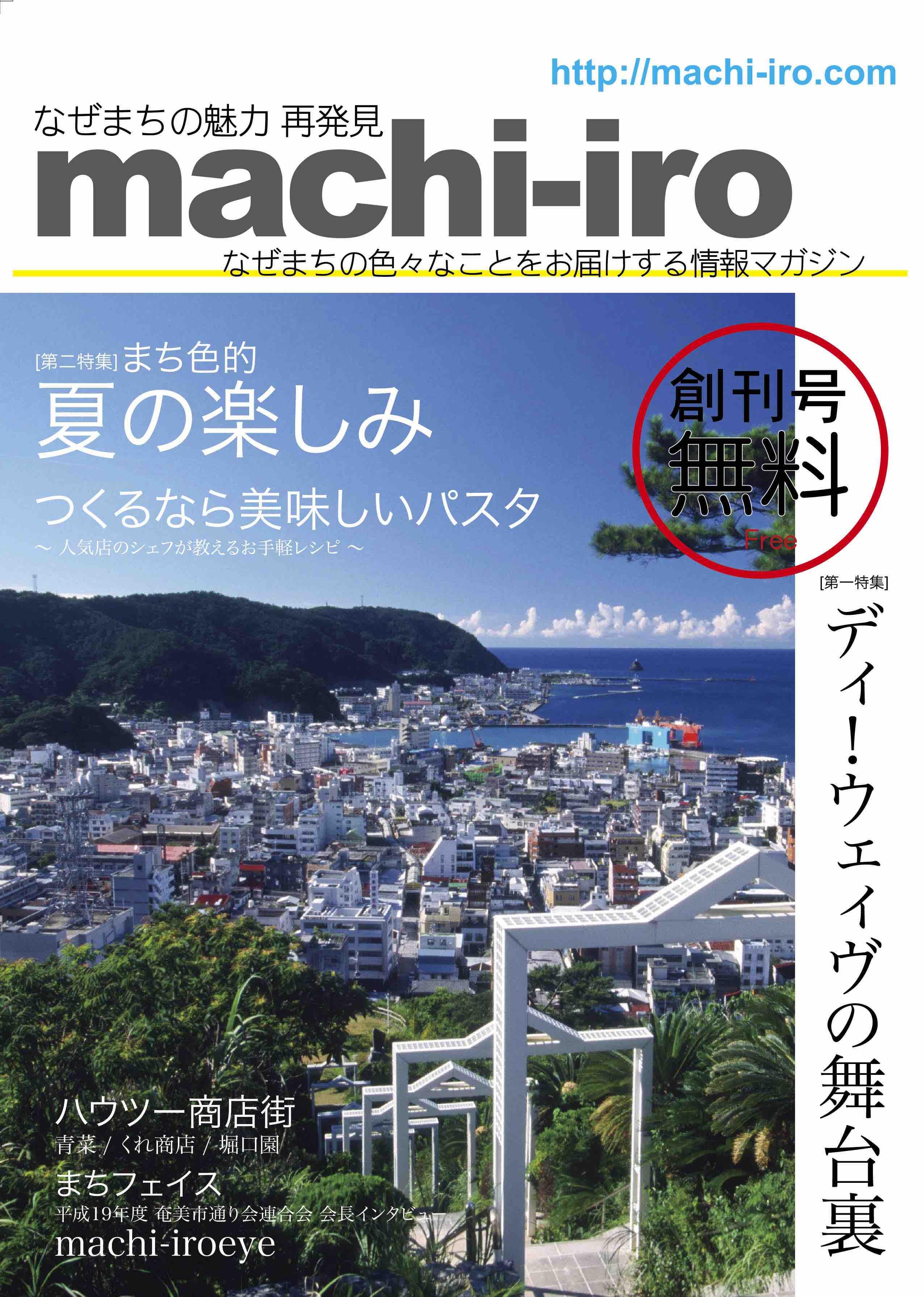machi-iro magazine 創刊号