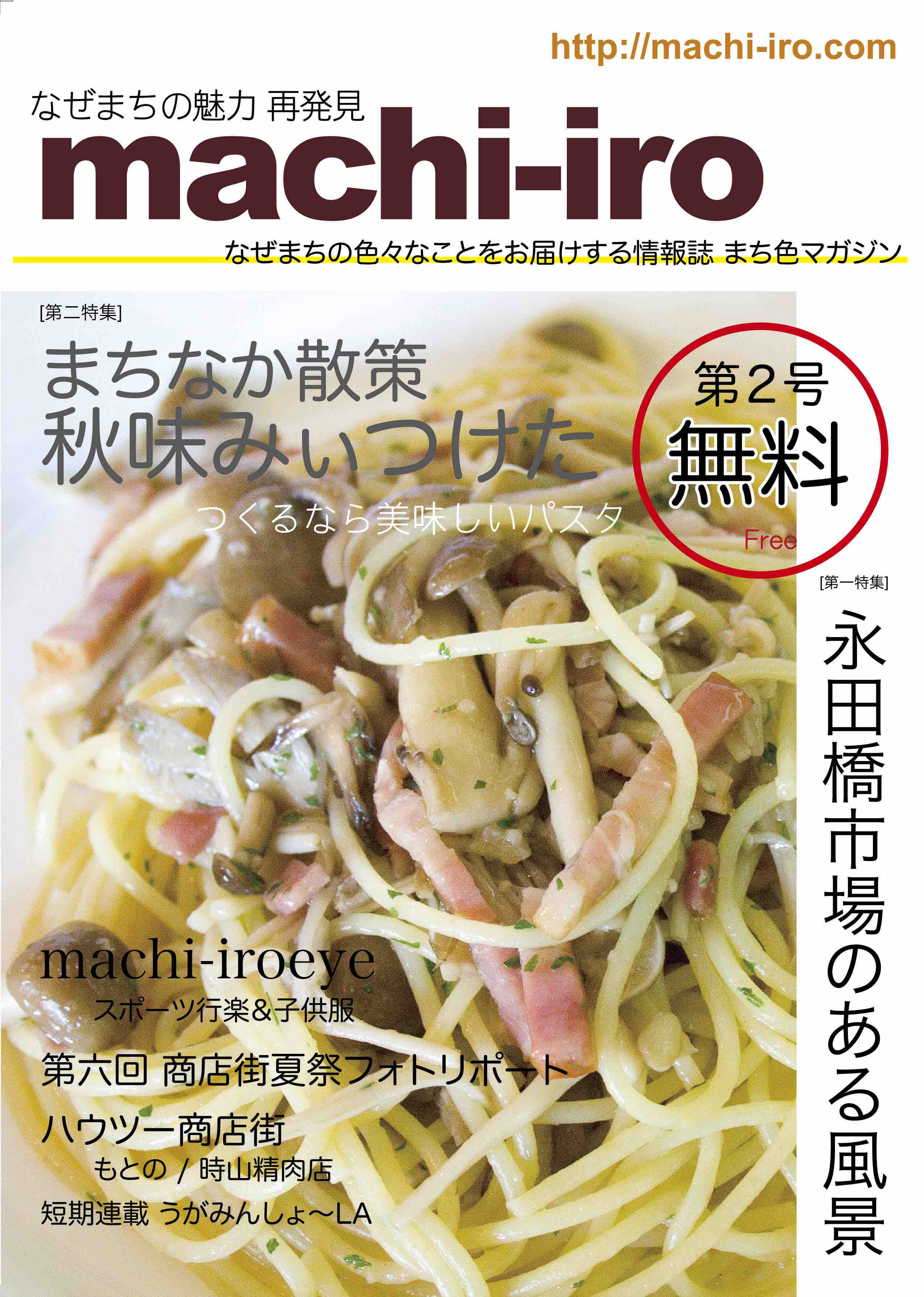 machi-iro magazine #02