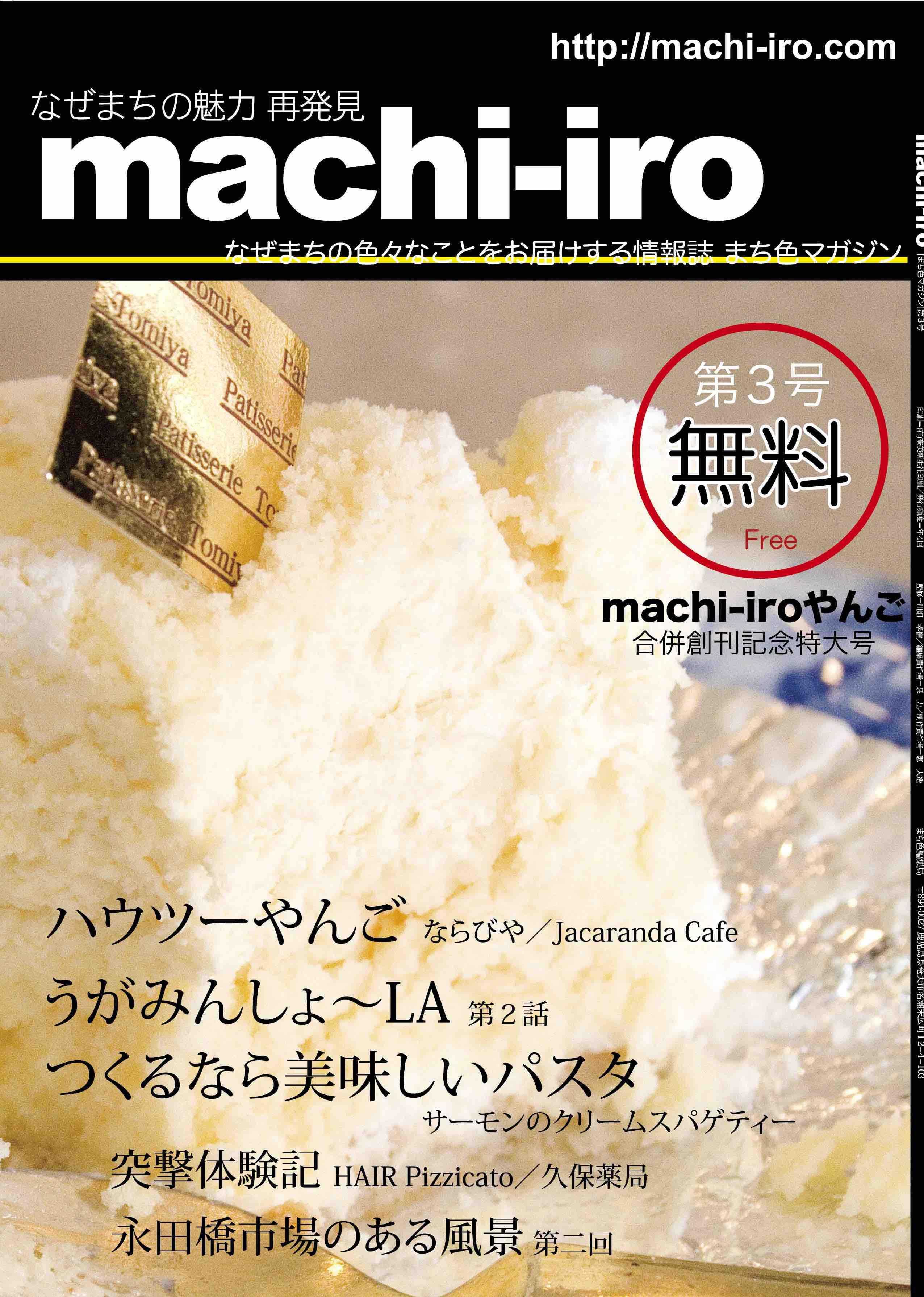 machi-iro magazine #03