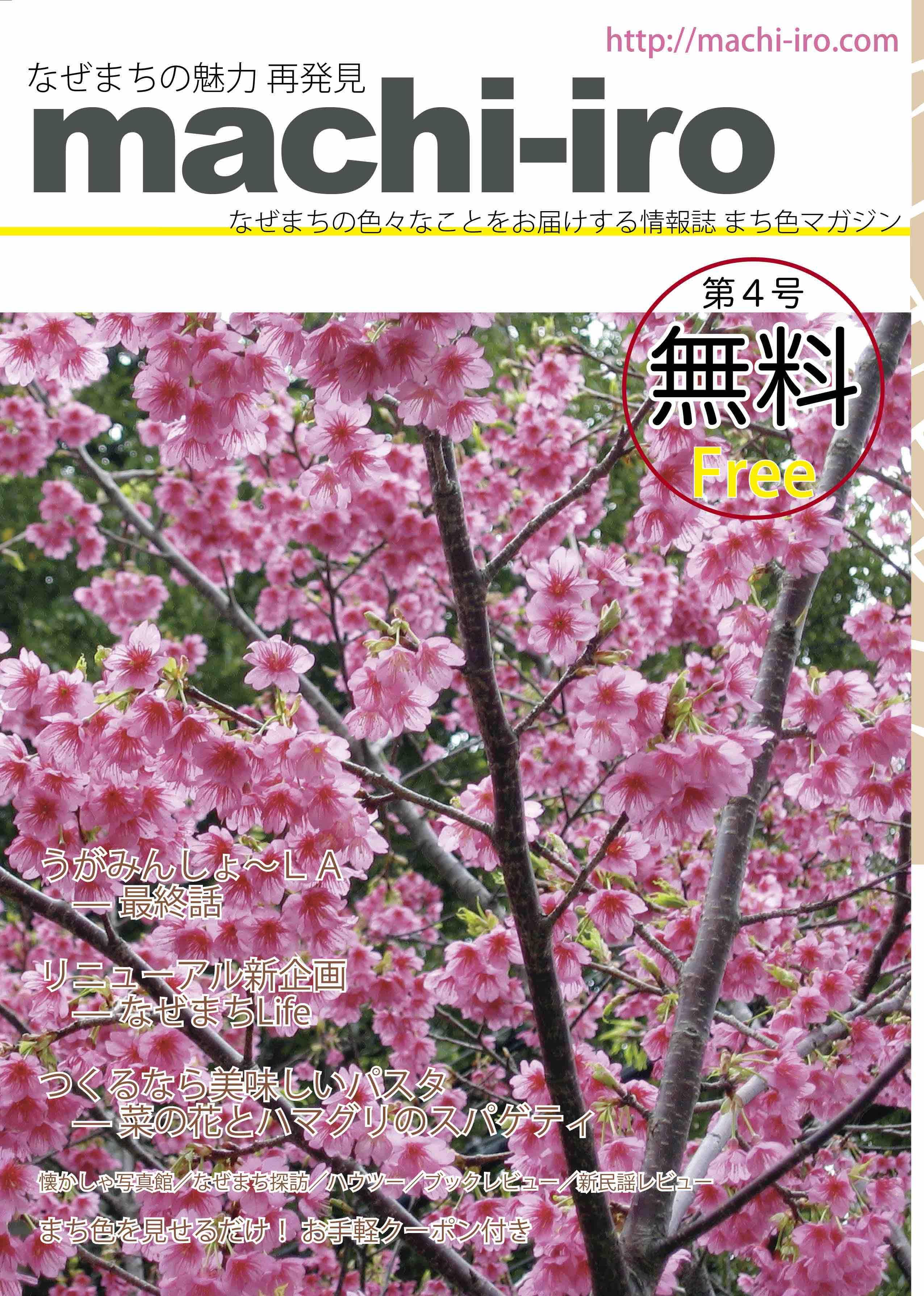 machi-iro magazine #04