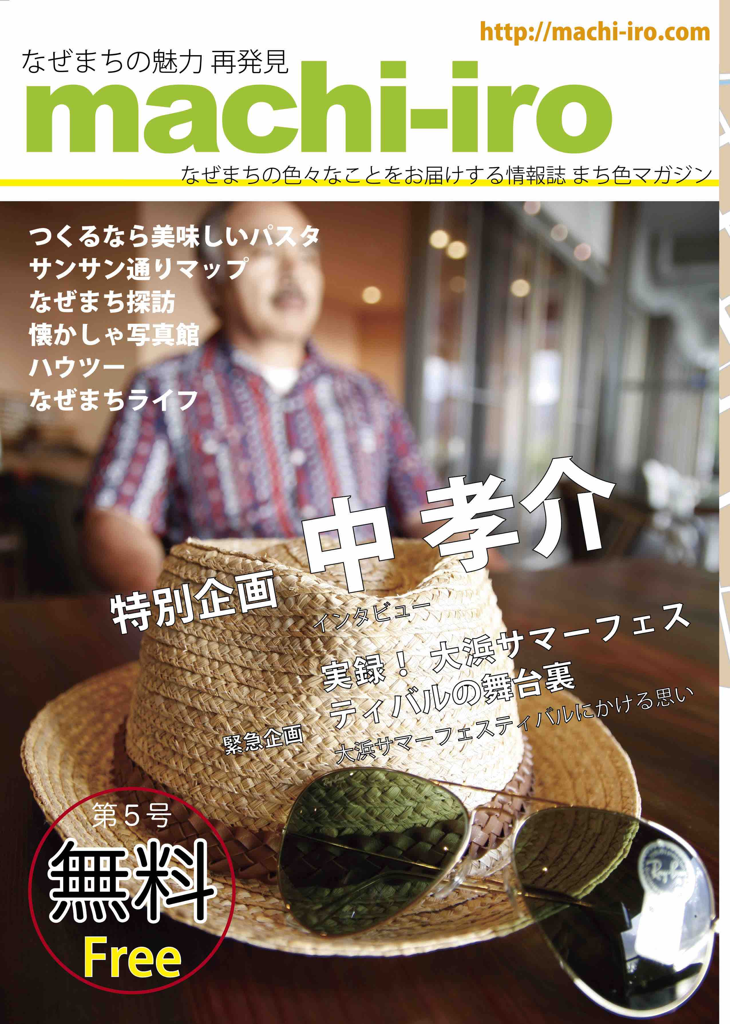 machi-iro magazine #05