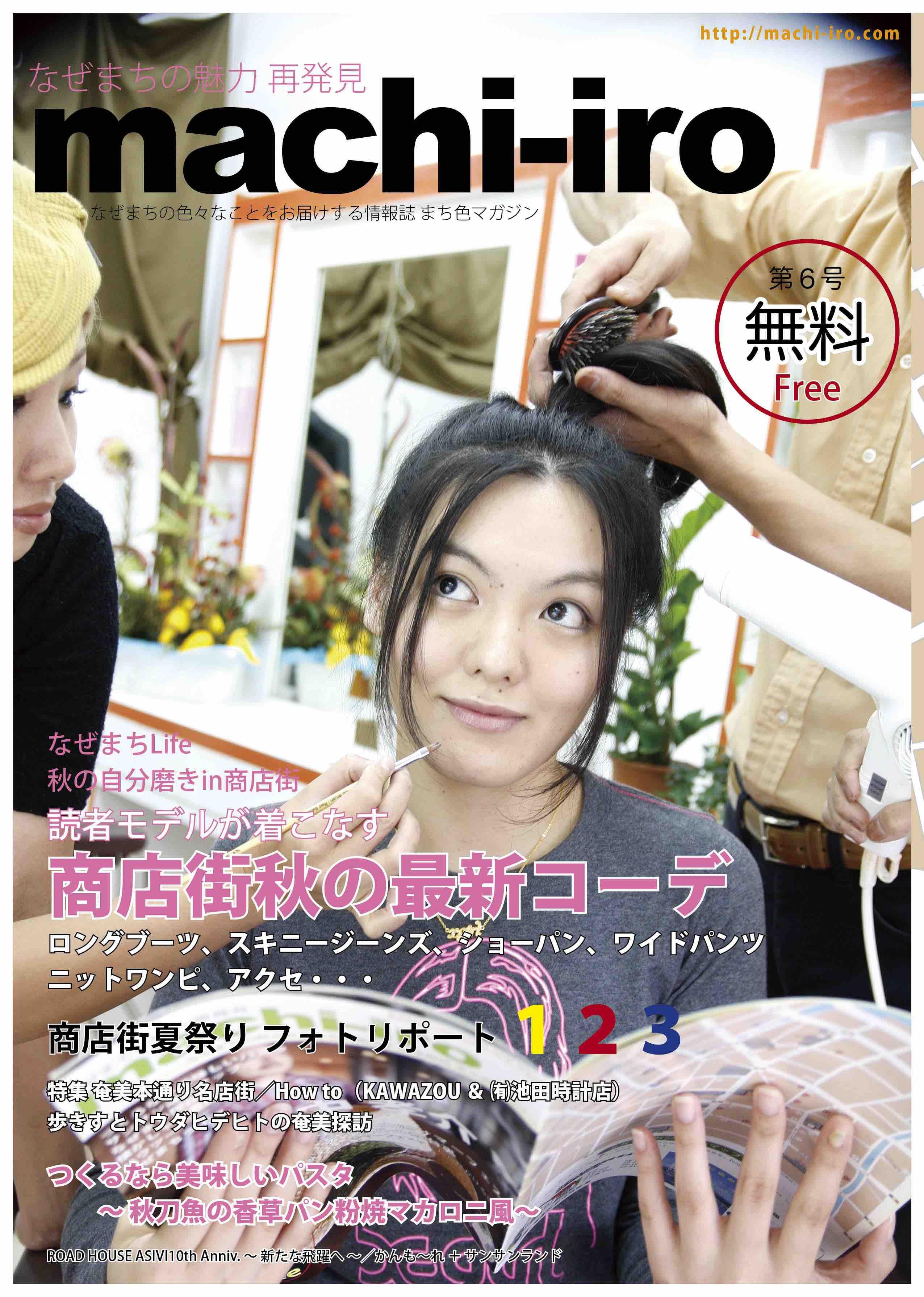machi-iro magazine #06