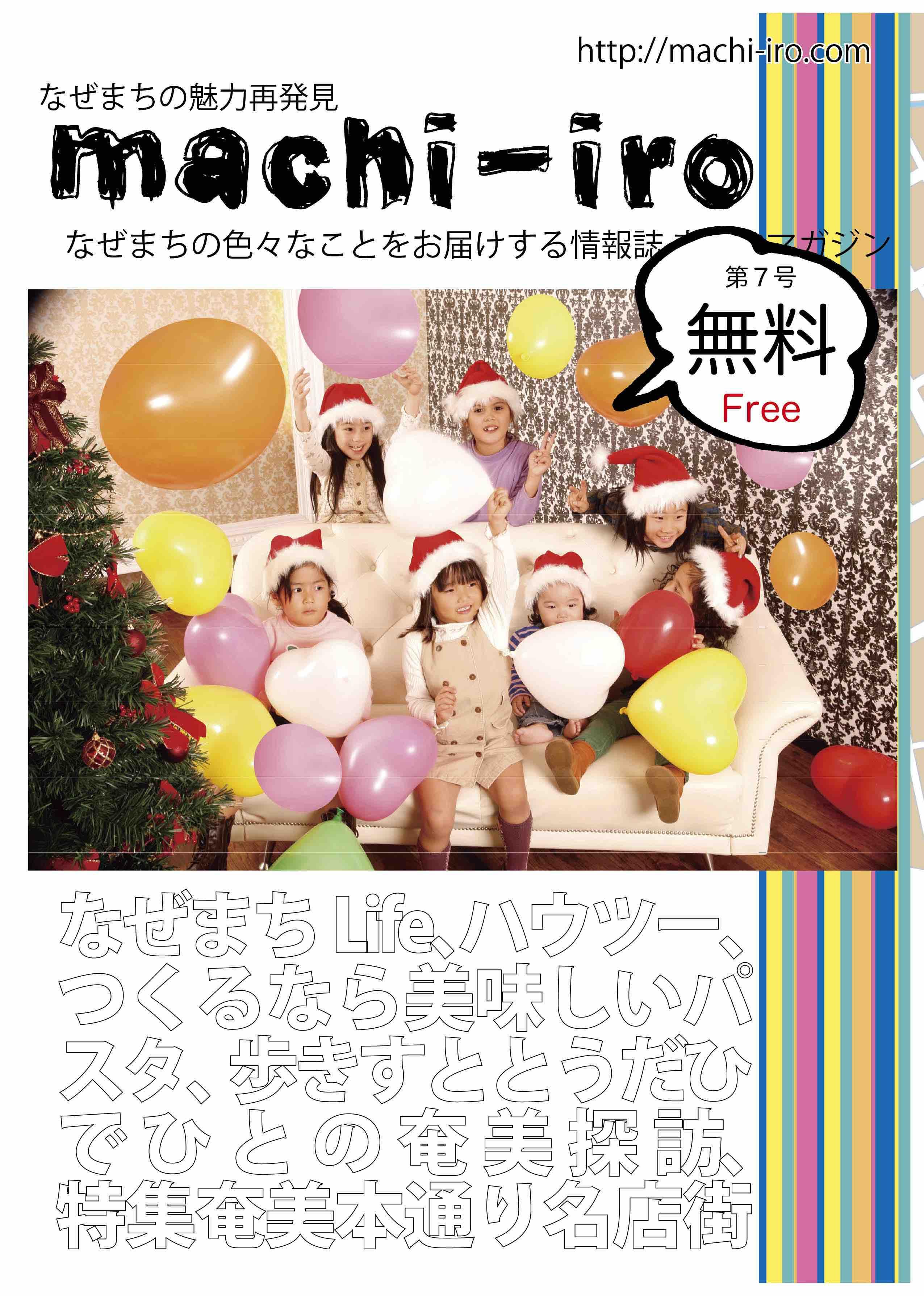machi-iro magazine #07