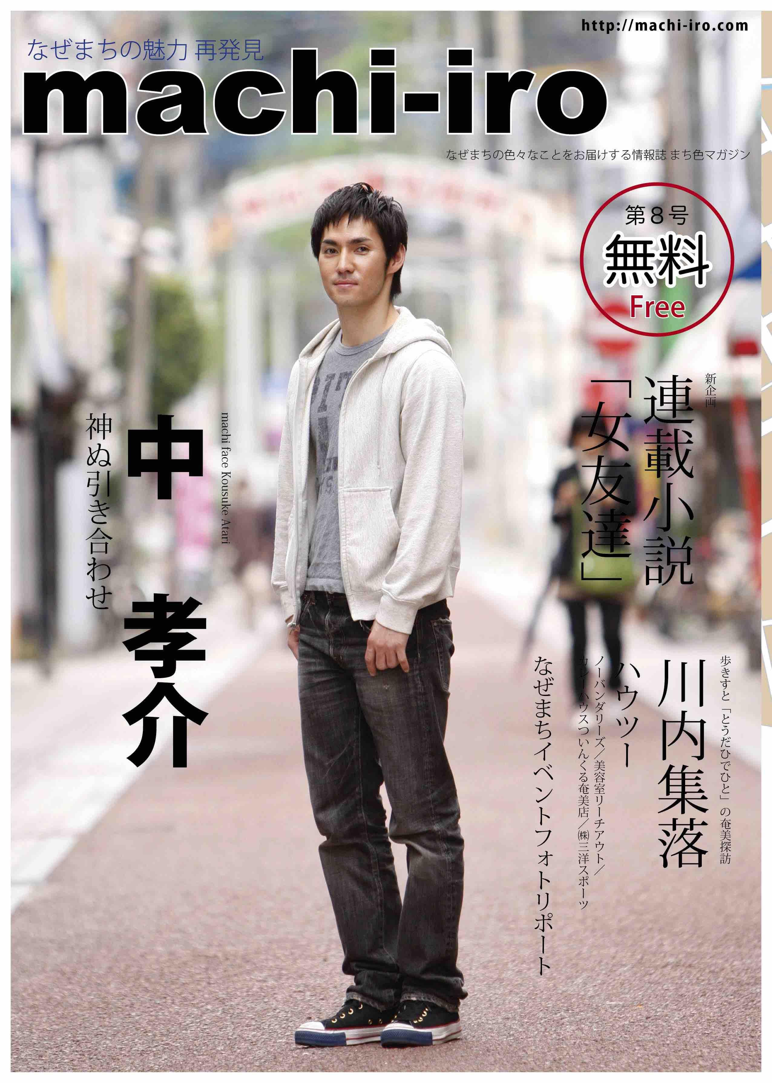 machi-iro magazine #08