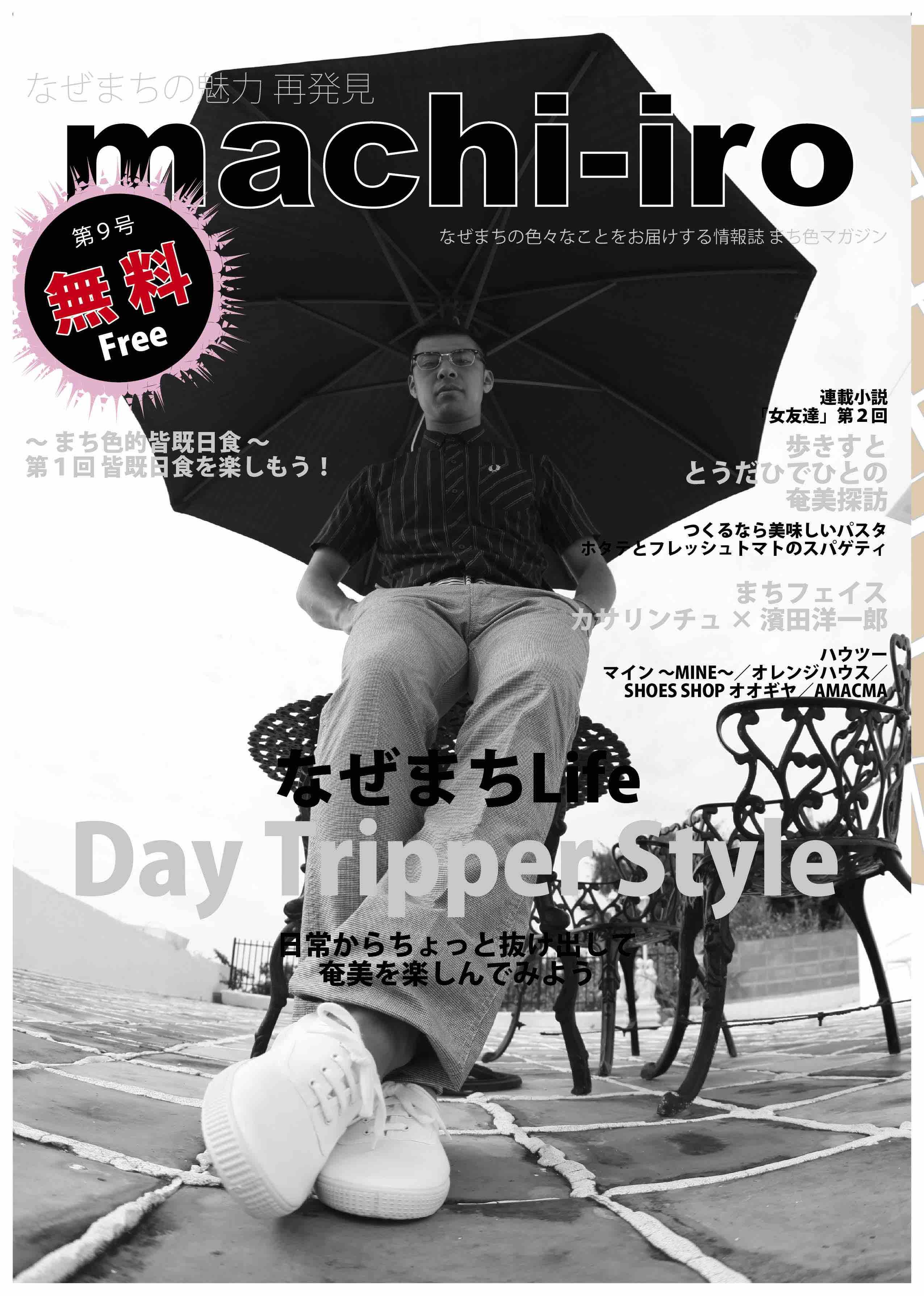 machi-iro magazine #09