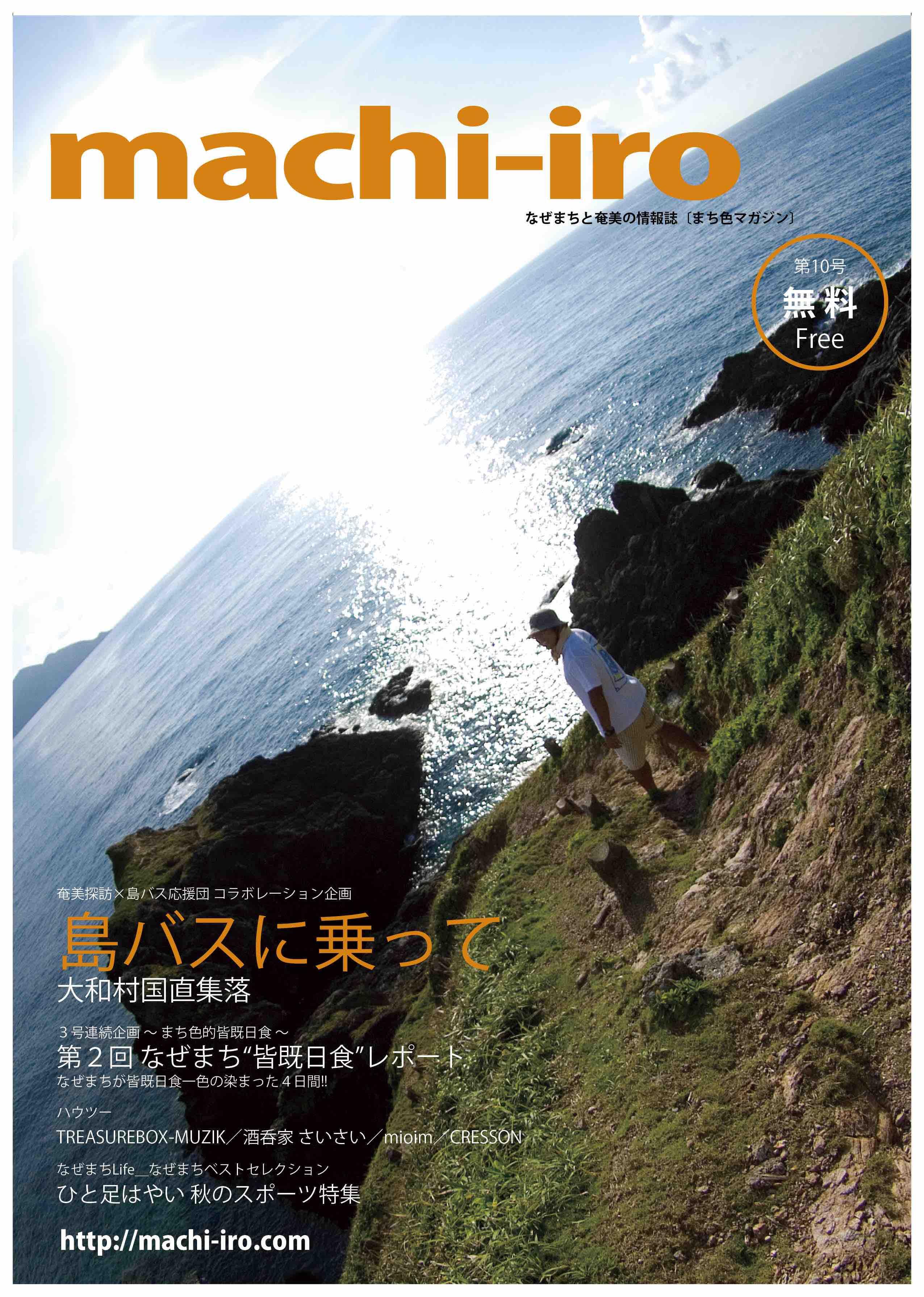 machi-iro magazine #10
