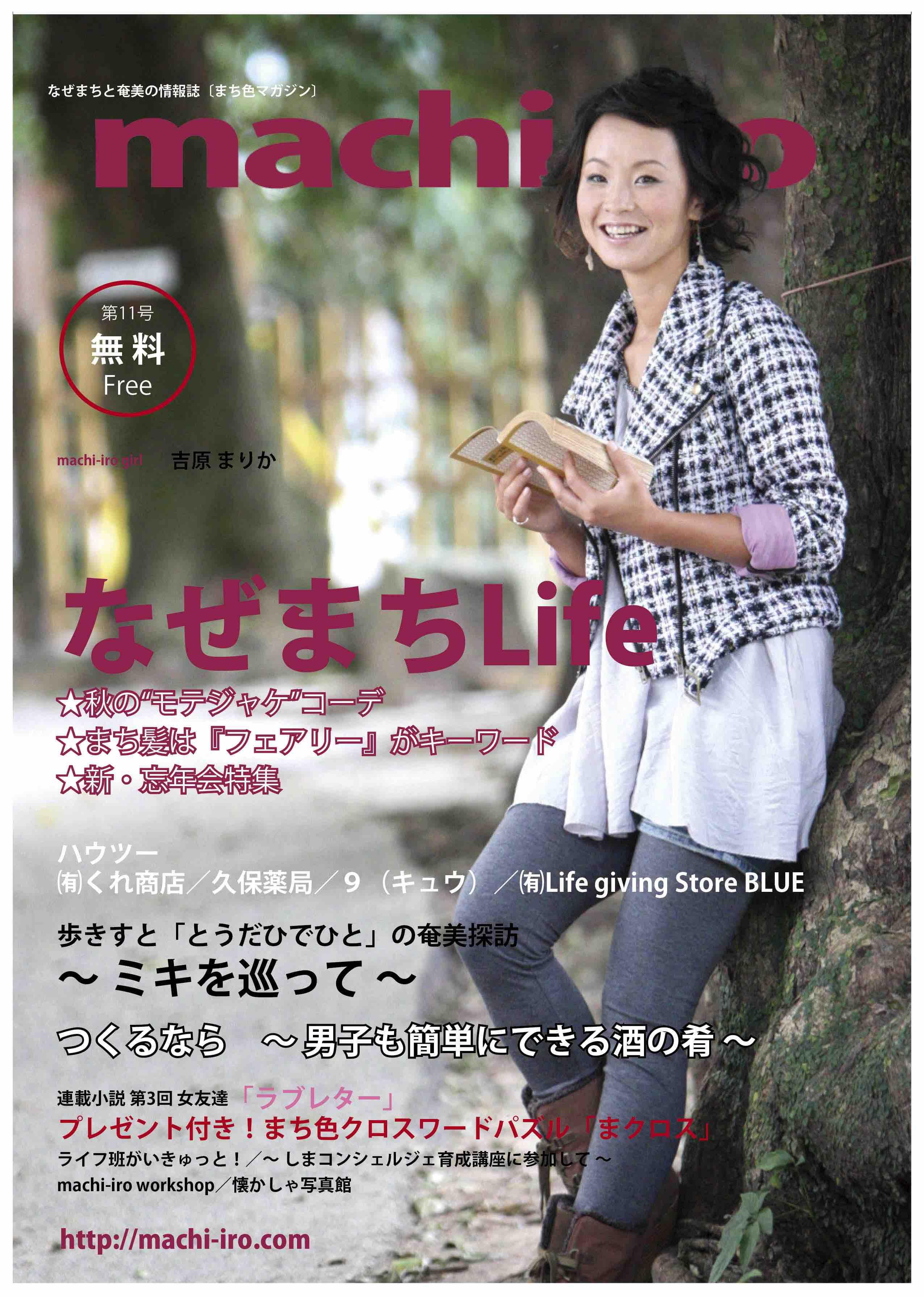 machi-iro magazine #11