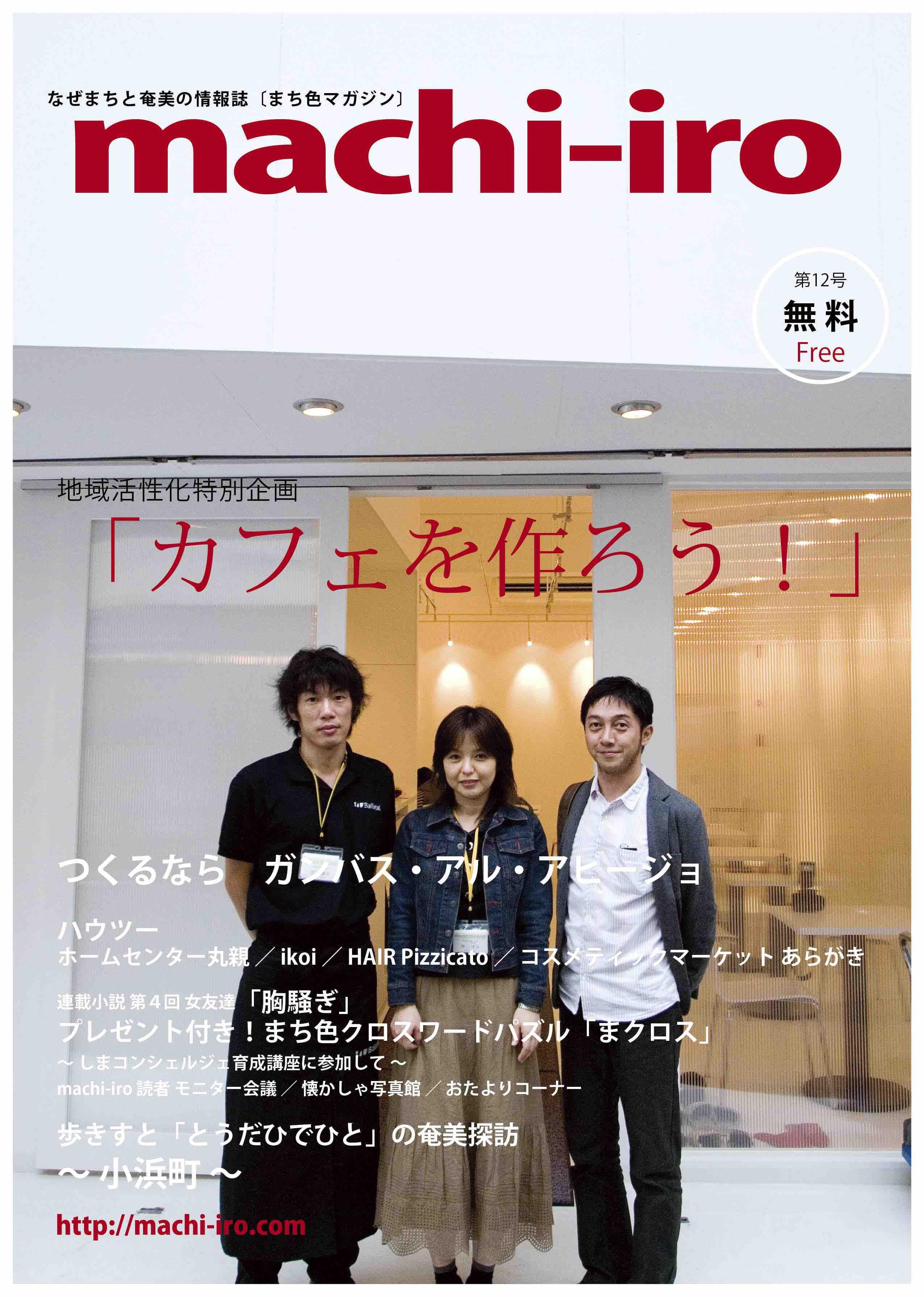machi-iro magazine #12