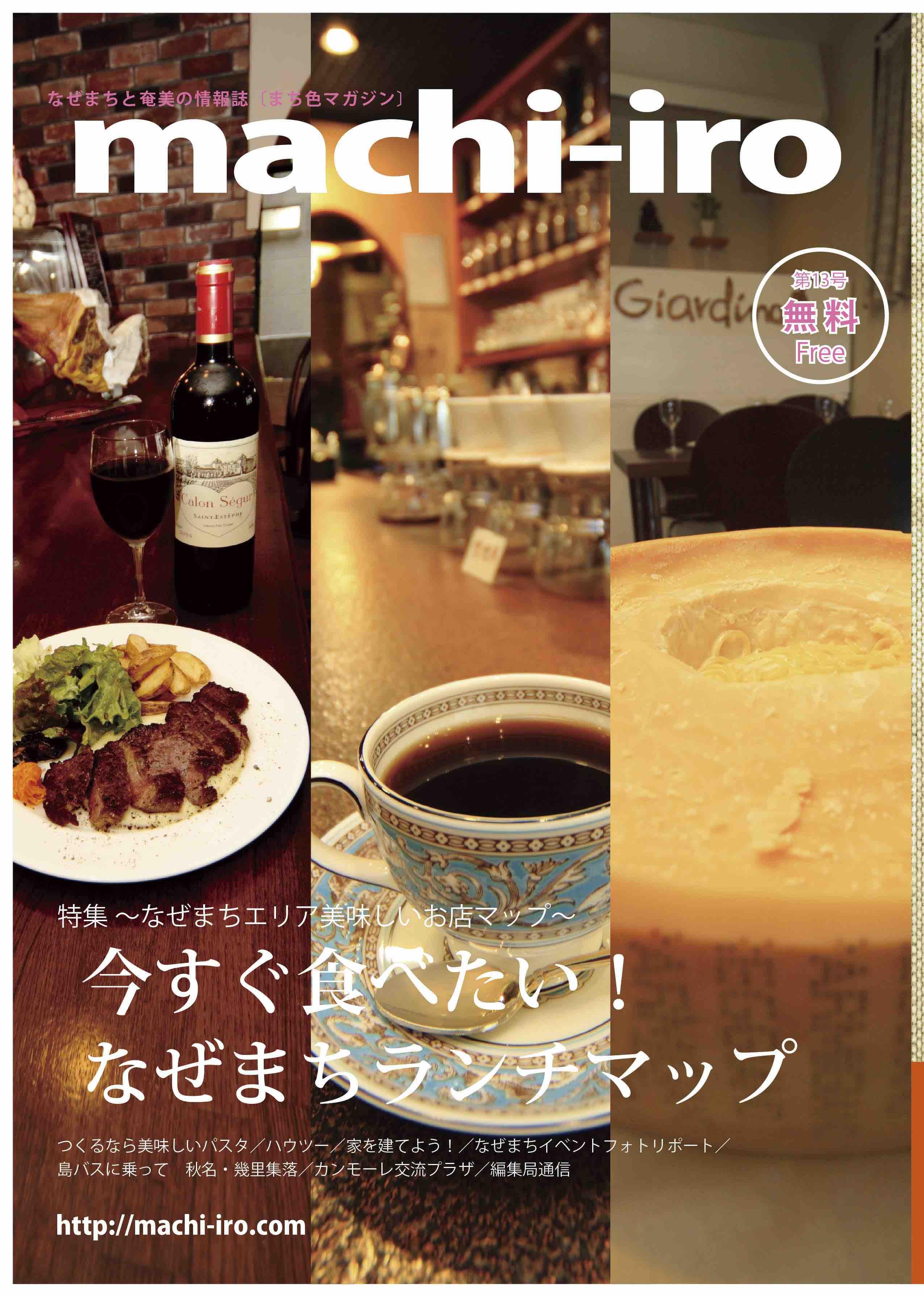 machi-iro magazine #13