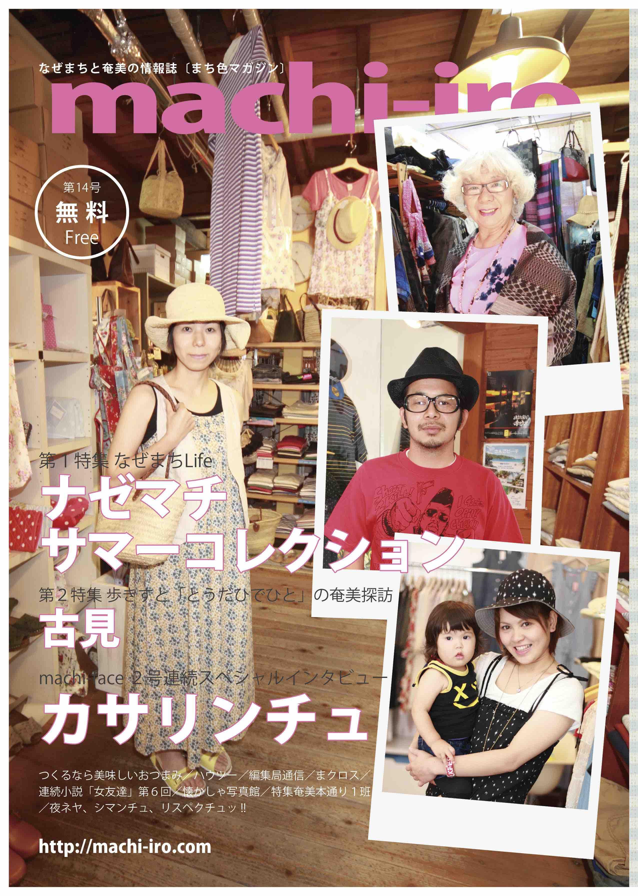 machi-iro magazine #14