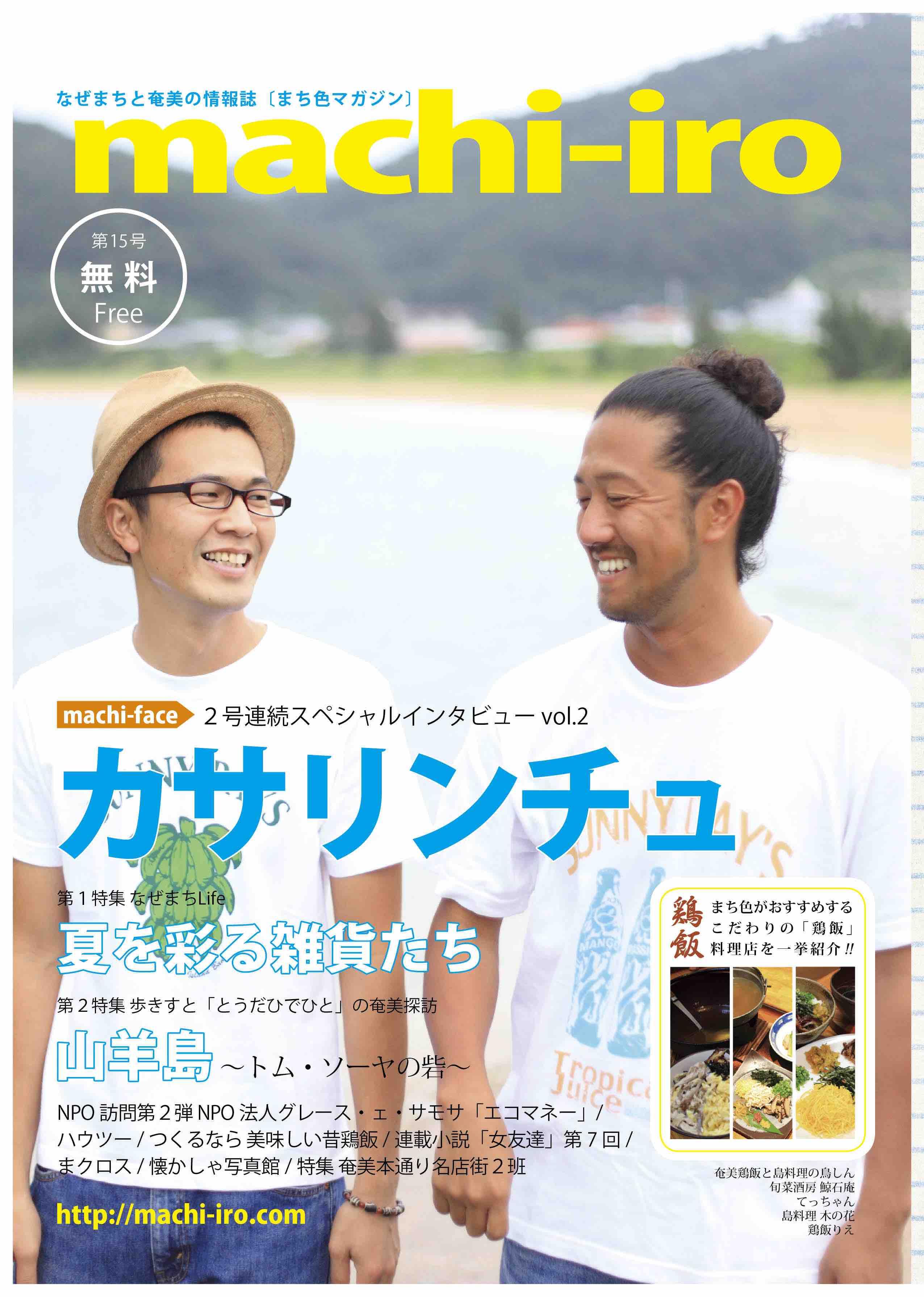 machi-iro magazine #15