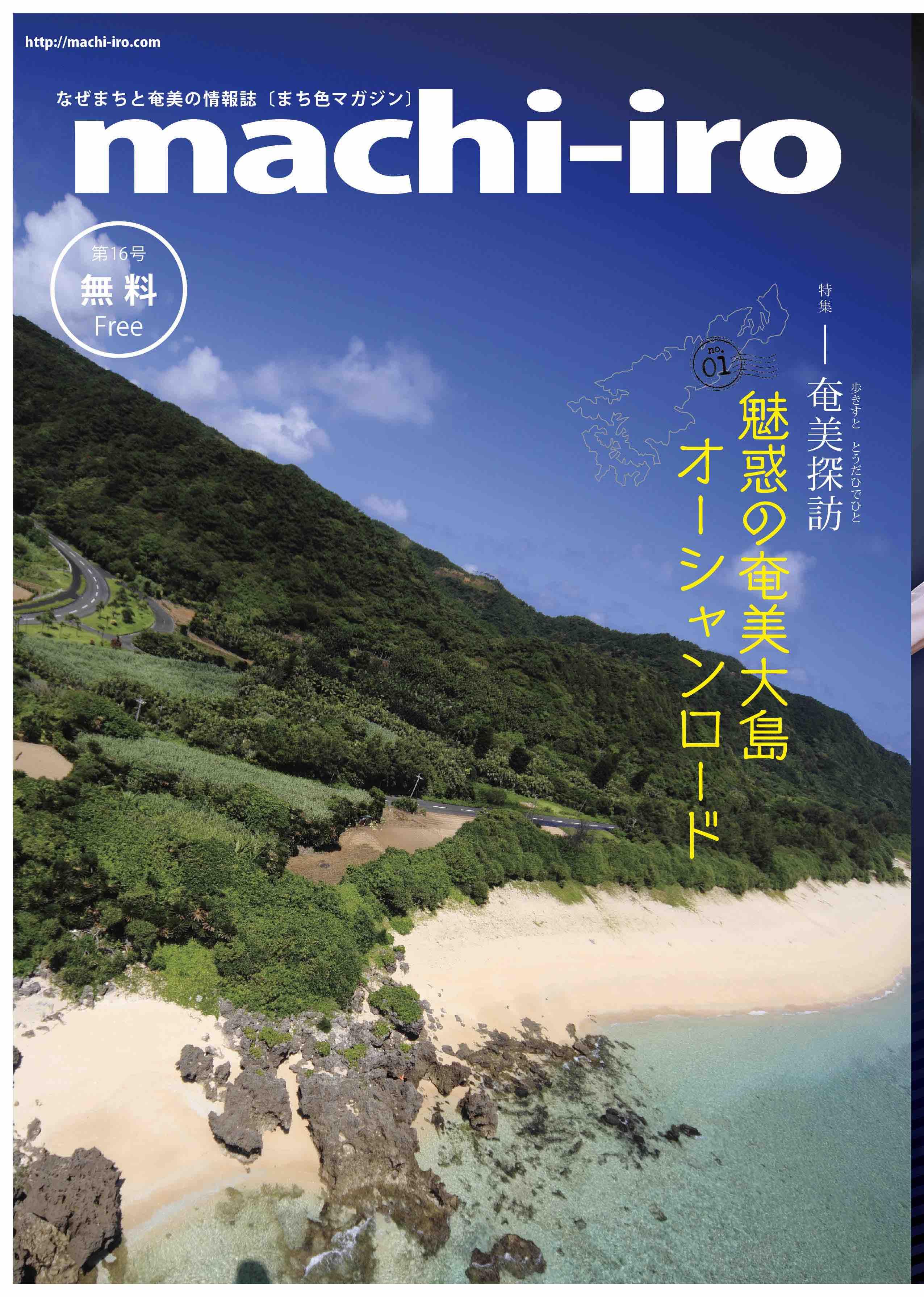 machi-iro magazine #16