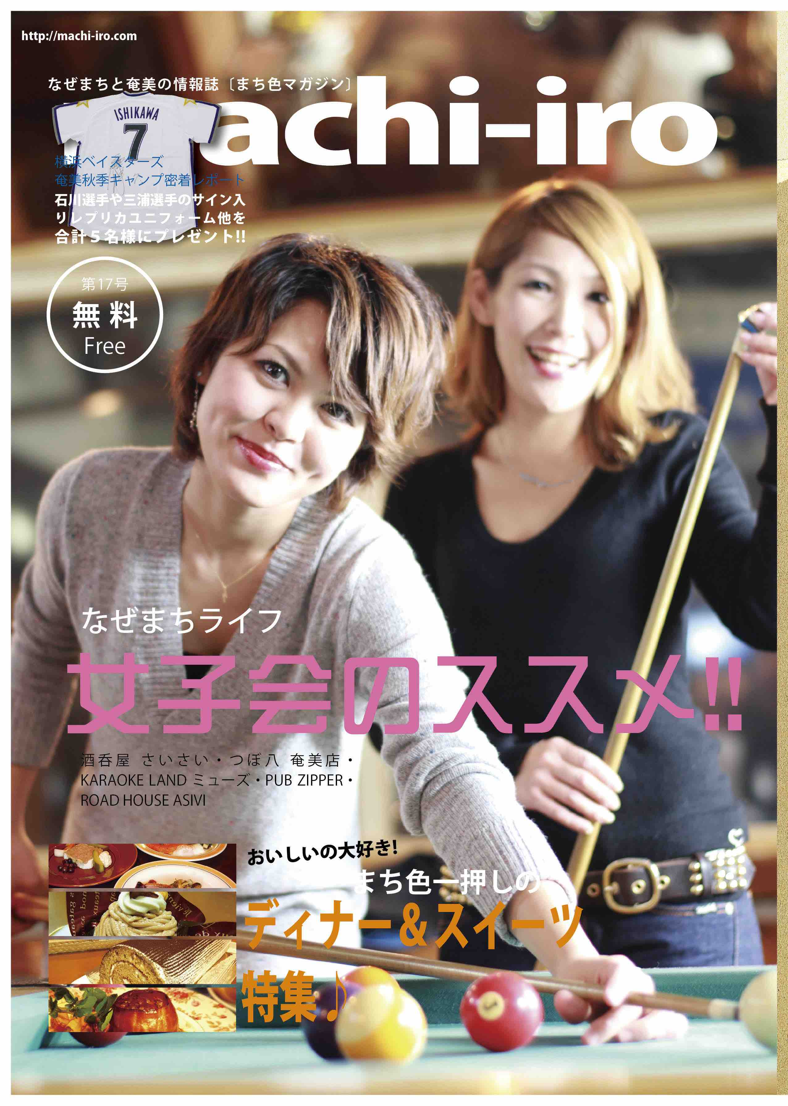 machi-iro magazine #17