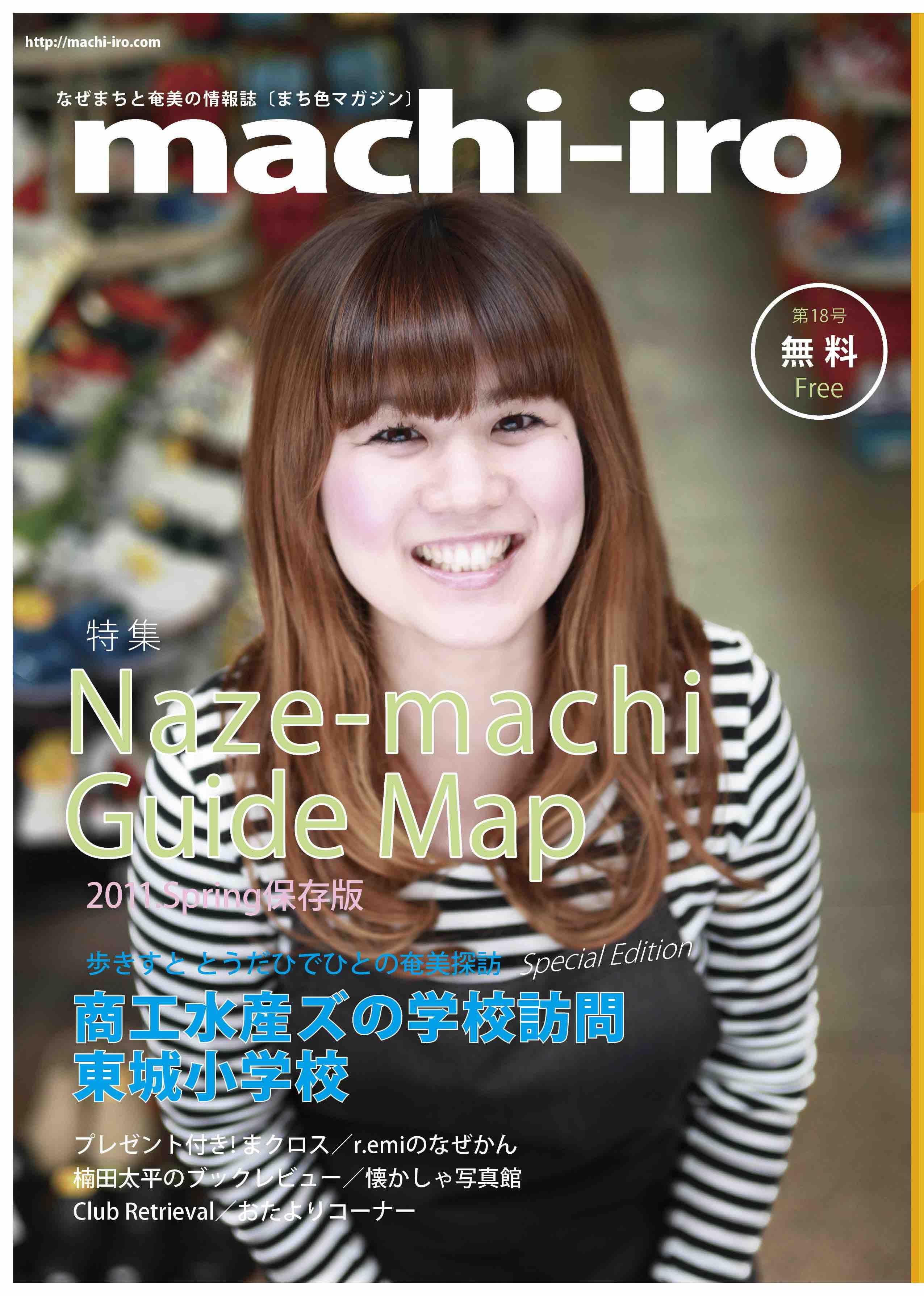 machi-iro magazine #18