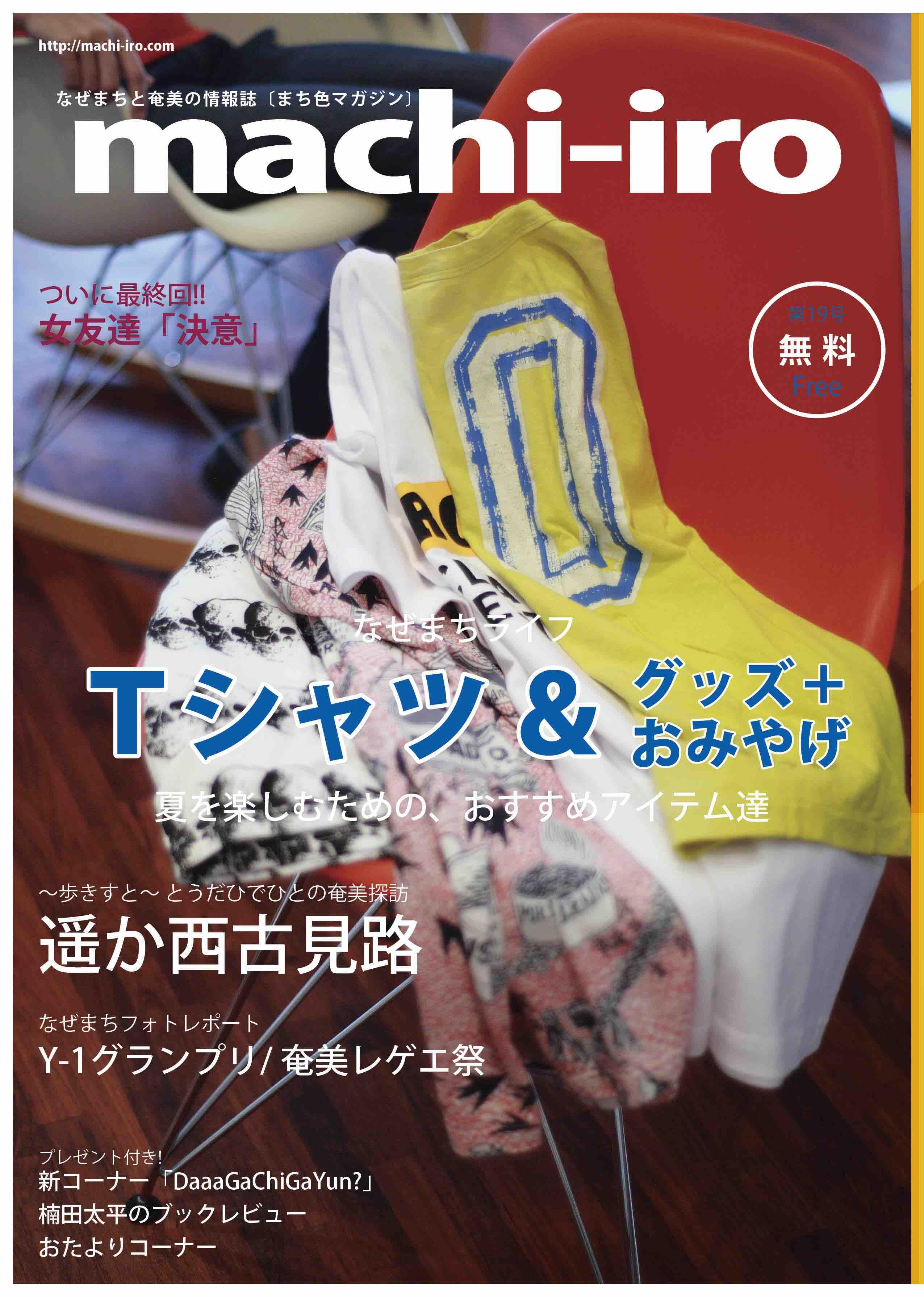machi-iro magazine #19