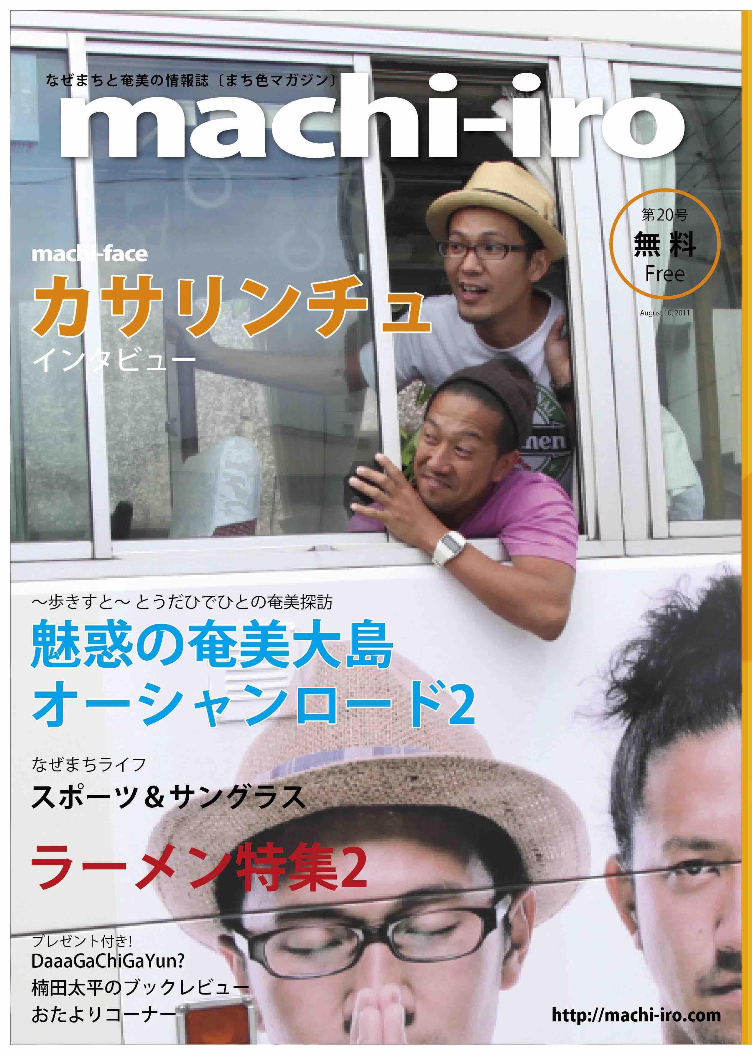 machi-iro magazine #20