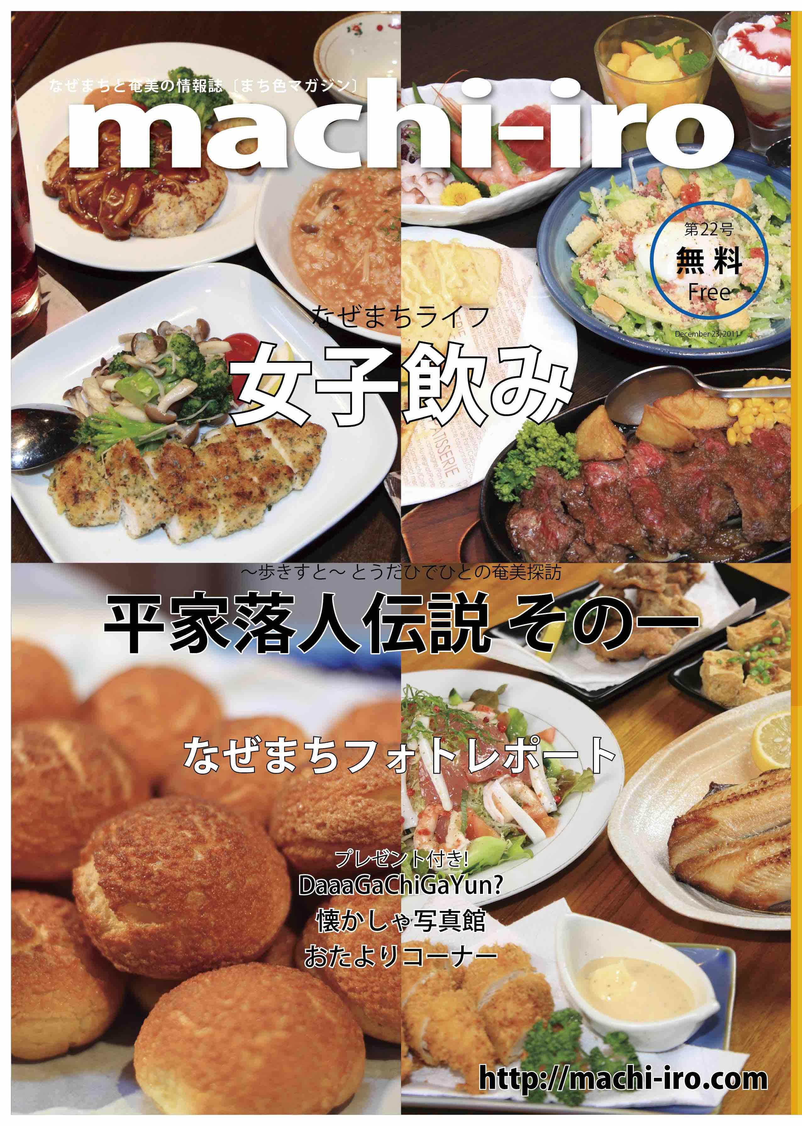 machi-iro magazine #22