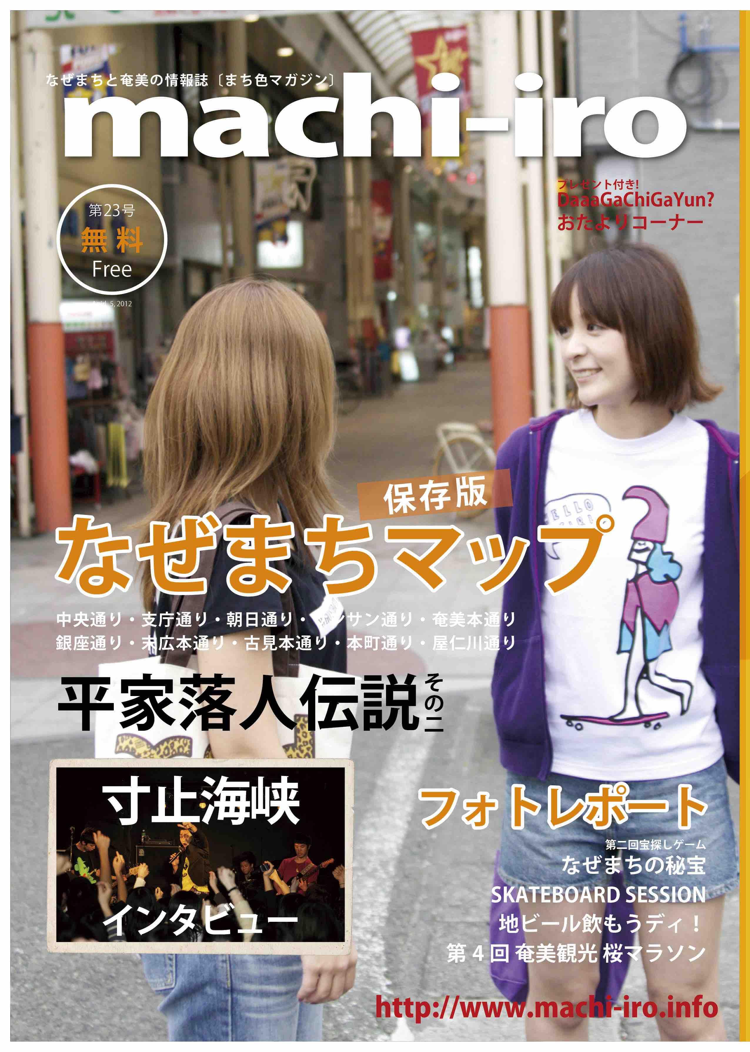 machi-iro magazine #23