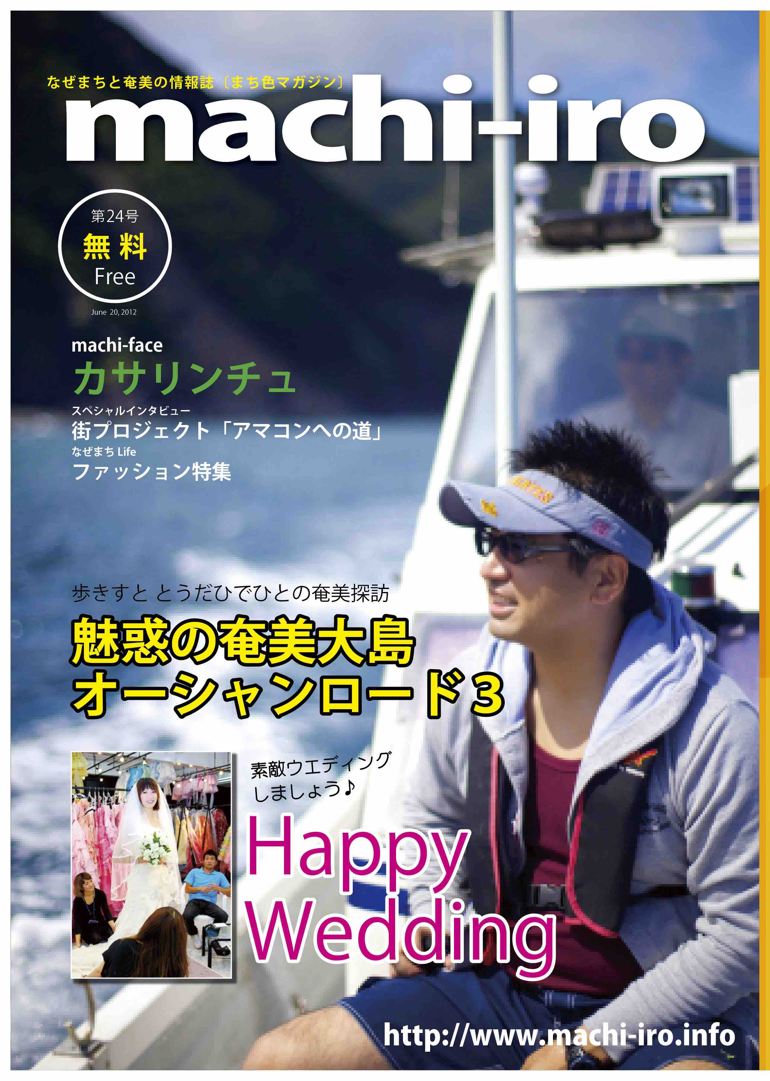 machi-iro magazine #24