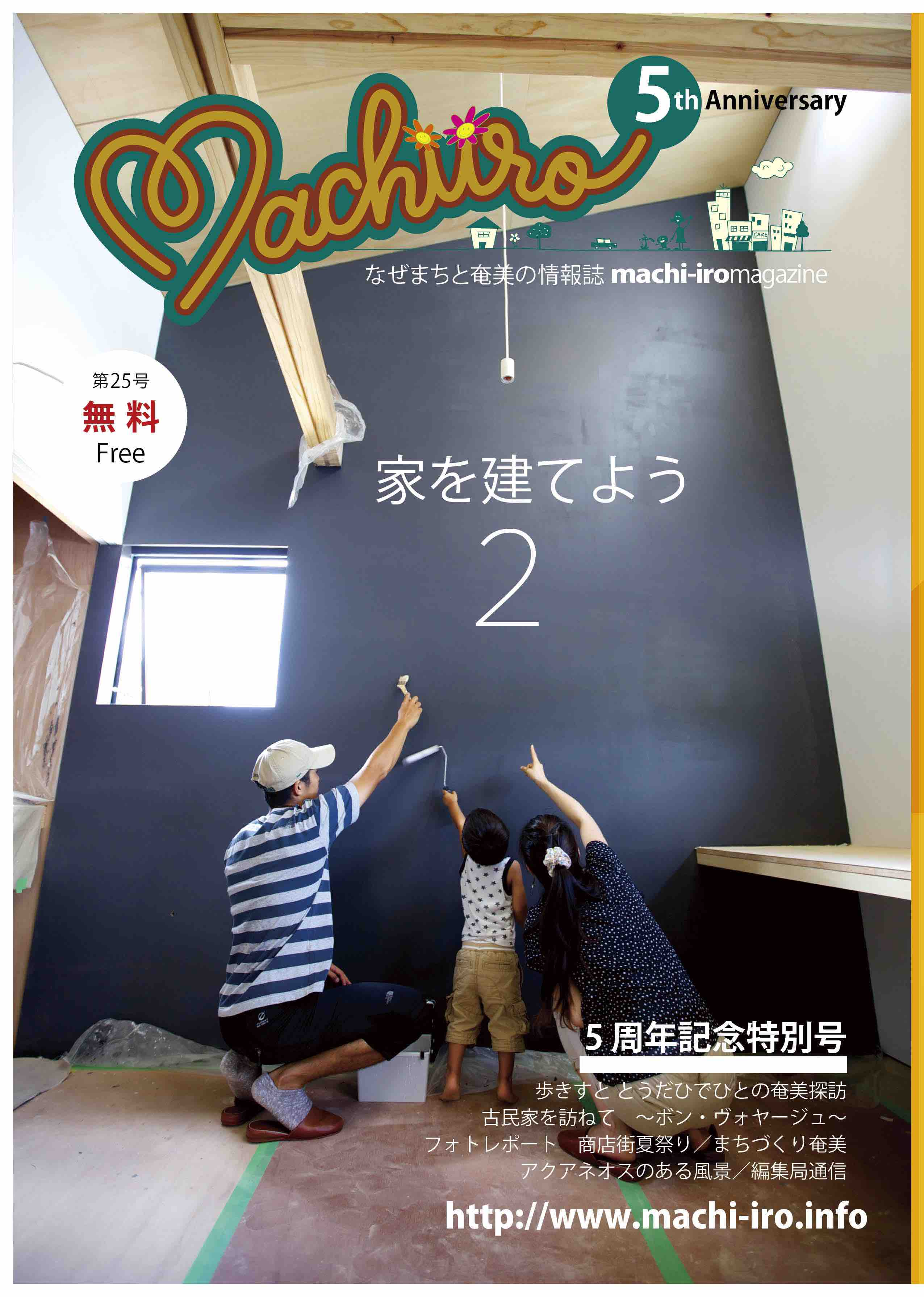machi-iro magazine #25