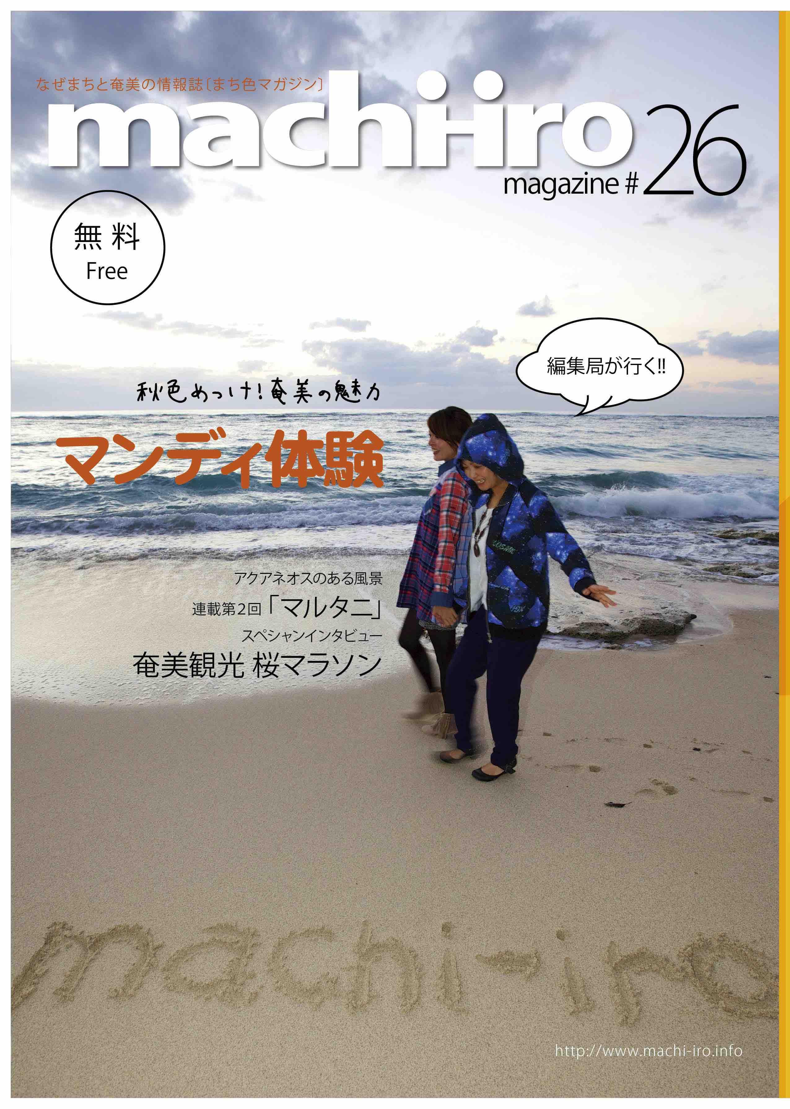 machi-iro magazine #26