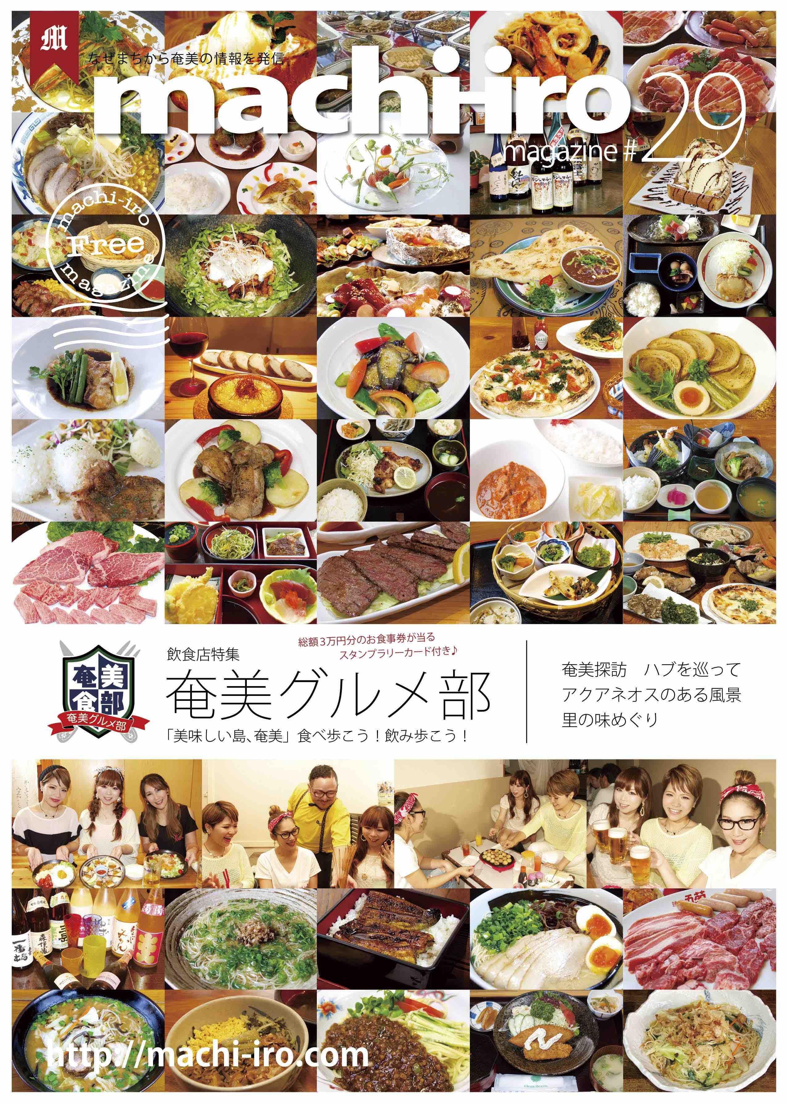 machi-iro magazine #29